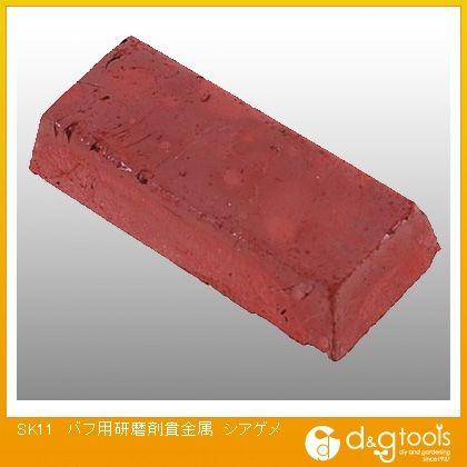 SK11 バフ用研磨剤 貴金属 仕上目   368218