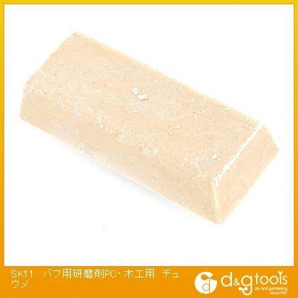 SK11 バフ用研磨剤 プラスチック・木工用 中目   368229