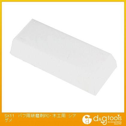 SK11 バフ用研磨剤 プラスチック・木工用 仕上目   368230