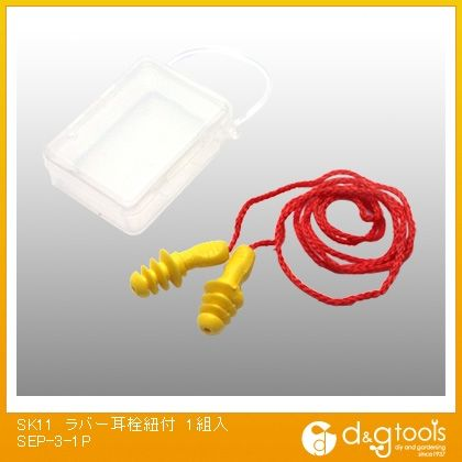 SK11 ラバー耳栓紐付   SEP-3-1P 1 組