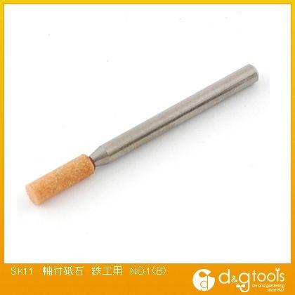 軸付砥石 鉄工用   NO.1(B)