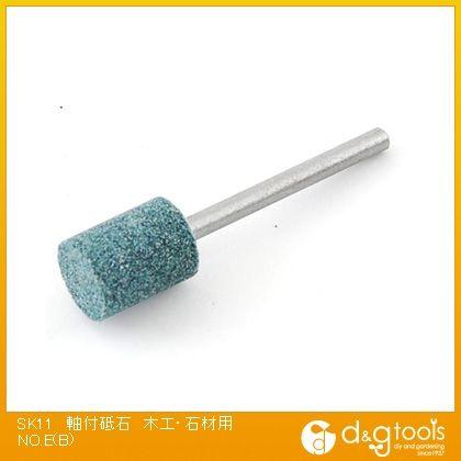 軸付砥石木工・石材用   NO.E(B)