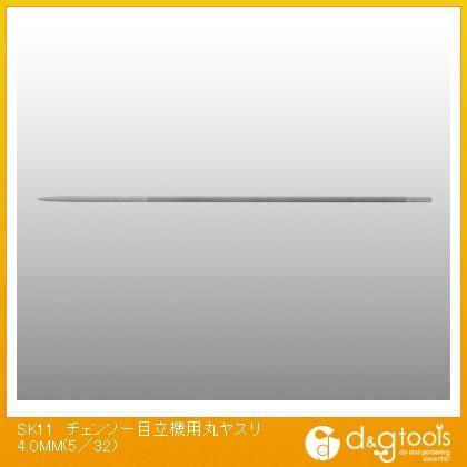 チェンソー目立機用丸ヤスリ  4.0mm(5/32)