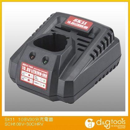 10.8V30分充電器   SCH108V-30CHRV