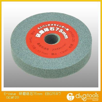 研磨砥石75mm EBG75ヨウ GC#120 (489725)