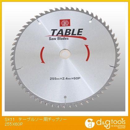 テーブルソー用チップソー  255×60P