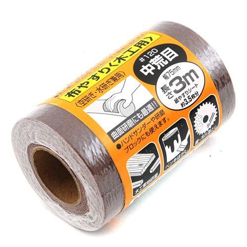 サンディングロール布 木工用   #120