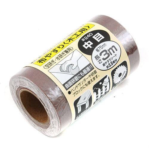 サンディングロール布 木工用   #240