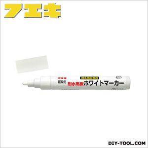 建築用耐水黒板 ホワイトマーカー 白 (BM1-H)