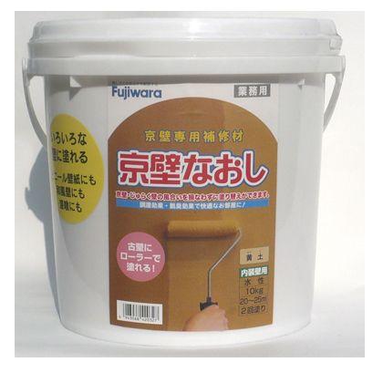 京壁直し 京壁専用補修材 黄土 10kg 6842400