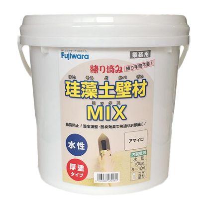 練り済み 珪藻土壁材MIX アマイロ 10kg 8344700