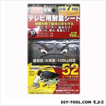 不二ラテックス スーパー不動王 テレビ用耐震シート 52インチ対応  19.5×12.5×0.6cm FFT-010