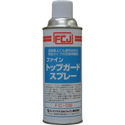 トップガードスプレー 420ml (FC136) 1本