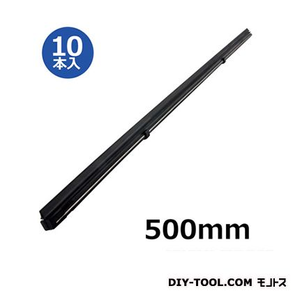 グラファイトワイパー替えゴム(リフィル)  全長:500mmゴム幅:6mm PR-50 10 本