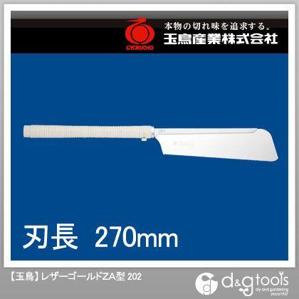 レザーソー レザーゴールドZA型 鋸本体 270MM   202