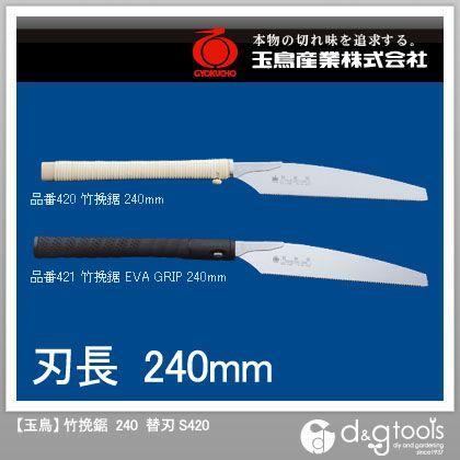 竹挽鋸 240 替刃 のこぎり替刃   S420