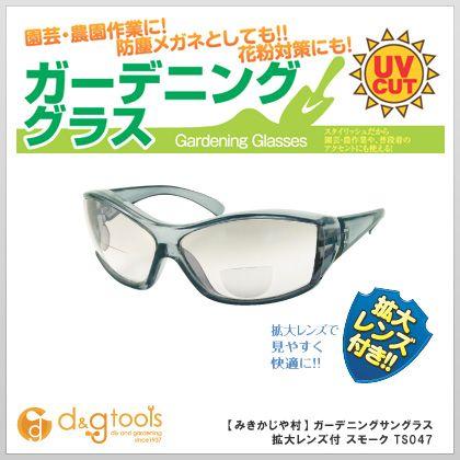玉鳥 ガーデニング用サングラス 拡大老眼レンズ付 (スモーク)   TS041