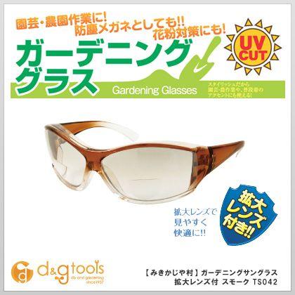 玉鳥 ガーデニング用サングラス 拡大老眼レンズ付 (ブラウン) (TS042)   TS041