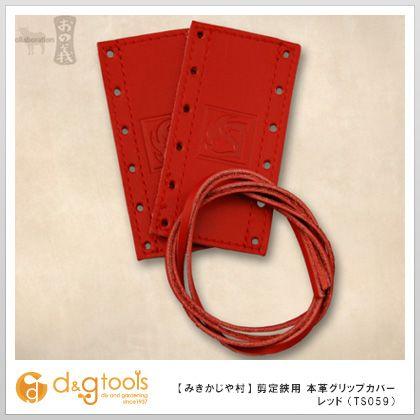 剪定鋏用 本革グリップカバー(レッド) (TS059) (TS041)