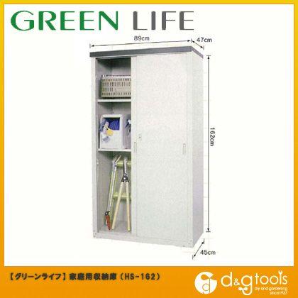 家庭用収納庫 物置き・倉庫 HSシリーズ (HS-162)