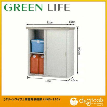 家庭用収納庫 物置き・倉庫 HMGシリーズ   HMG-910
