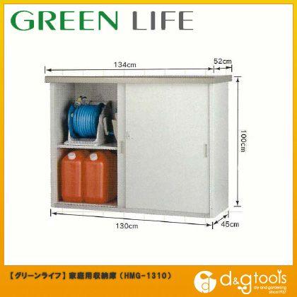 家庭用収納庫 物置き・倉庫 HMGシリーズ   HMG-1310