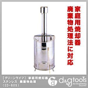 落ち葉焼却炉 ステンレス製 廃棄物処理 (OED-60S)