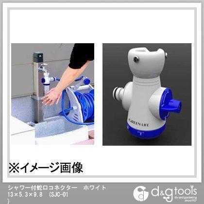 シャワー付蛇口コネクター ホワイト (SJC-01)