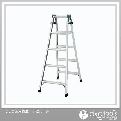 はしご兼用脚立 (RS2.0-15)