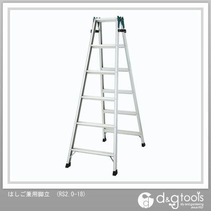 はしご兼用脚立 (RS2.0-18)