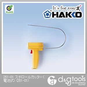 発泡スチロールカッター(電池式) (251-01)