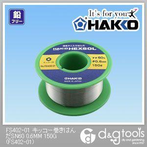 キッコー巻きはんだSN60 チップ部品・精密作業用はんだ 0.6mm 150g (FS402-01)