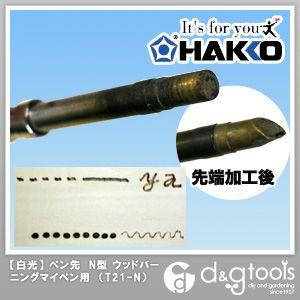 白光 ペン先 N型 ウッドバーニングマイペン用   T21-N