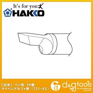 ペン先 5K型 カービングアート マイペンアルファ用 (T21-K5)