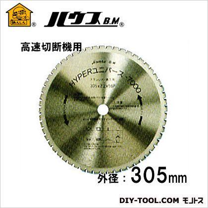 高速切断機用 ハイパーユニバース7000(サーメットチップソー) 外径305mm×刃数56P (US-305H)