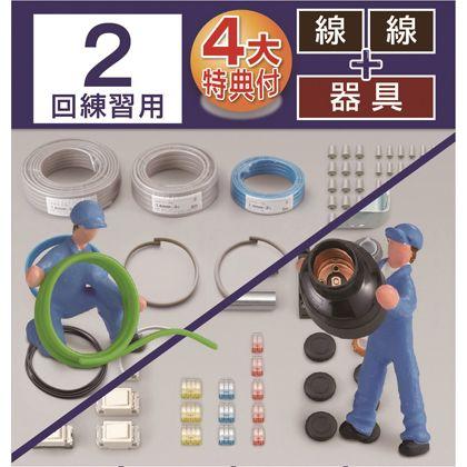 * 第二種電工試験練習用2回セット2016   DK-15-2
