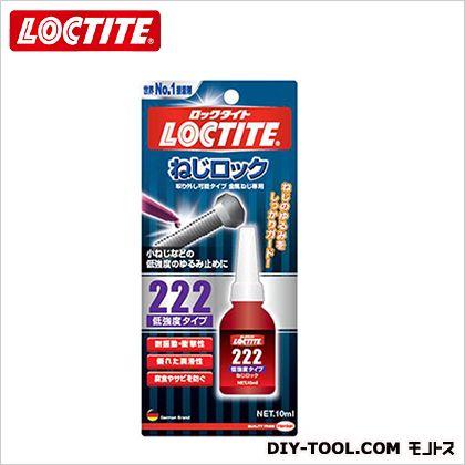 ロックタイト ねじロック 222 低強度タイプ  10ml 222-10