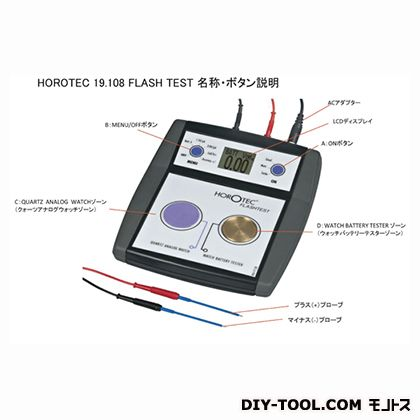 HOROTEC クォーツ腕時計用多機能測定機 MSA19.108 FLASHTEST (F219108) 時計用防水試験機・測定器 時計用工具