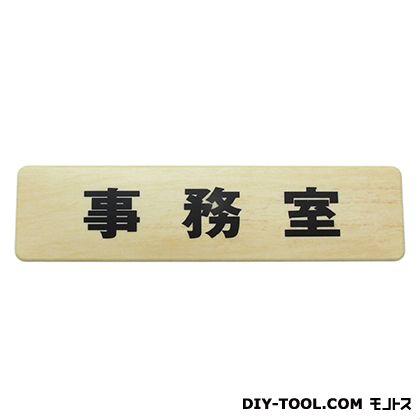 ドームサイン木目   MAB1843-2  0