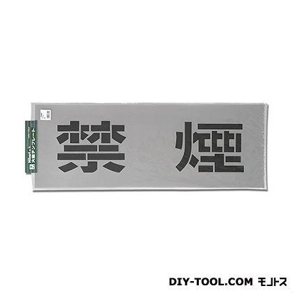 光 テンプレート禁煙   TP139-1  0