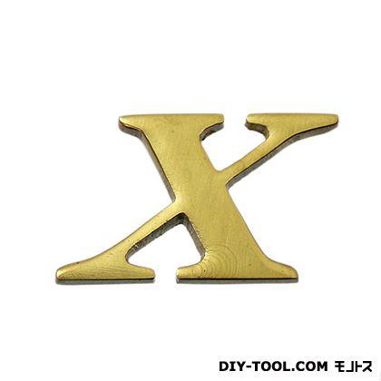 切文字 真鍮文字   QL20-X    0