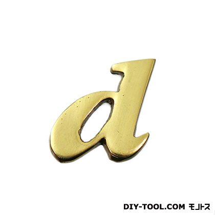切文字 真鍮文字 (QS20-D)