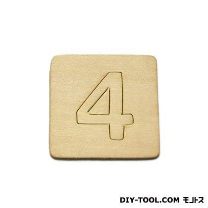 木製文字   SB45-4    0