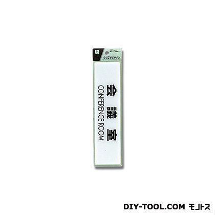 光 サインプレート   CJ251-6  0