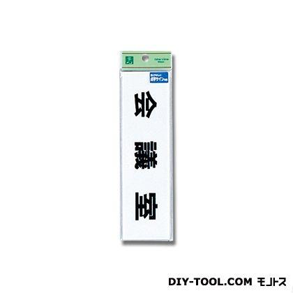 点字サイン 54mm×194mm×2mm (TS268-6 )