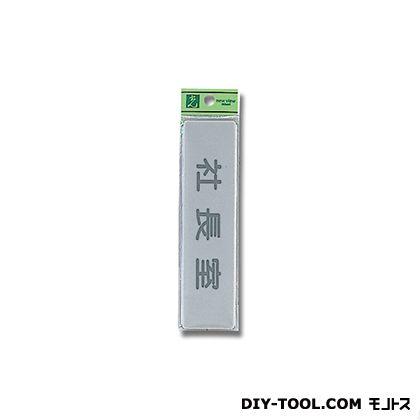 案内プレート  40mm×160mm×2mm EL416-7   0