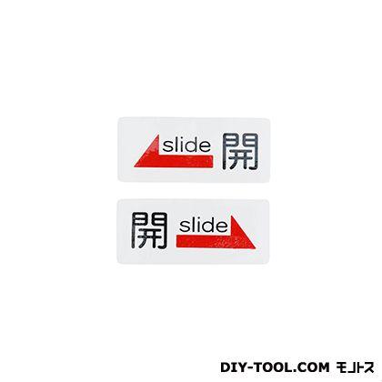 ドアサイン開(2枚入)  70mm×30mm×0.1mm ES731-1  0