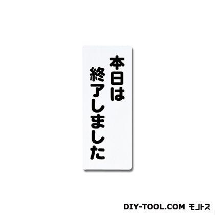発泡PPプレートサイン  450mm×180mm×1mm PH4518-9     0