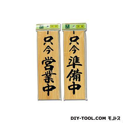 木製サイン 300mm×90mm×10mm (H4900-5 )