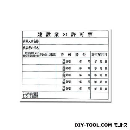 光 建築業者許可票  400mm×500mm KEN5040-4  0
